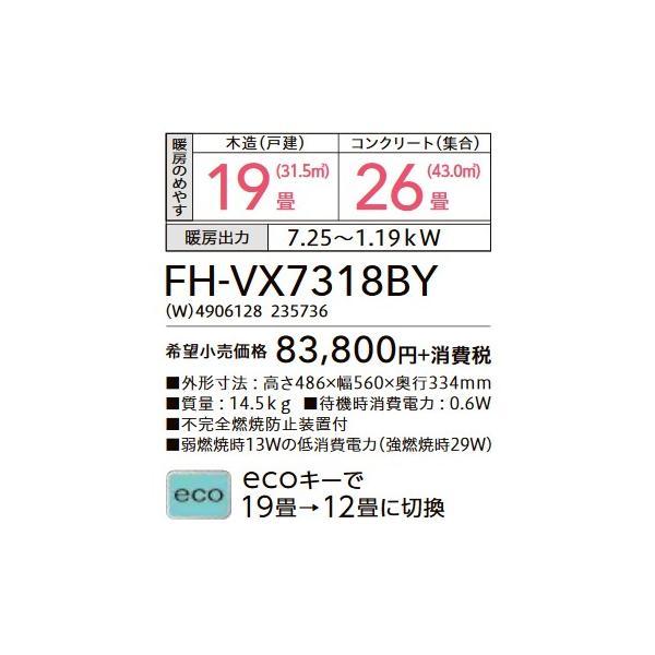 コロナ FH-VX7318BY 石油ファンヒーター 木造19畳 消臭シャッター・においとり触媒搭載