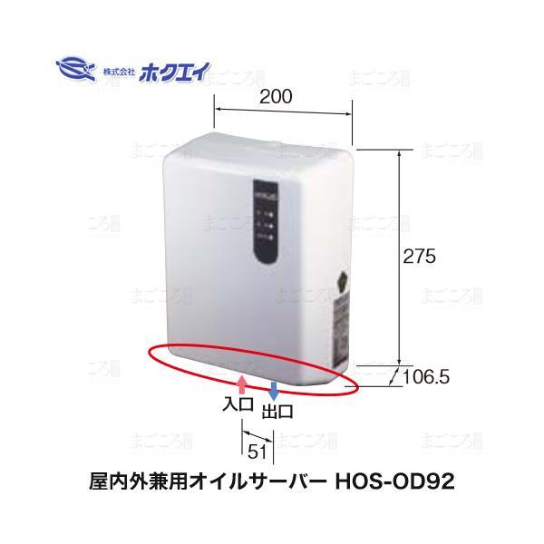 オイルサーバー 屋内外兼用 HOS-OD91 ホクエイ 即日出荷|himawaridensetsu