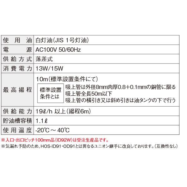 オイルサーバー 屋内外兼用 HOS-OD91 ホクエイ 即日出荷|himawaridensetsu|03