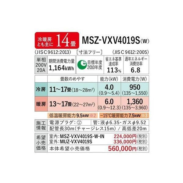 三菱電機 MSZ-VXV4019S 寒冷地エアコン 冷暖主に14畳 ズバ暖霧ヶ峰 ムーブアイ極搭載最上位グレード  (法人様宛用)