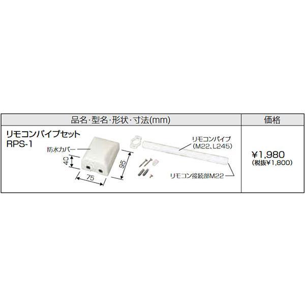 長府 リモコンパイプセット RPS-1|himawaridensetsu