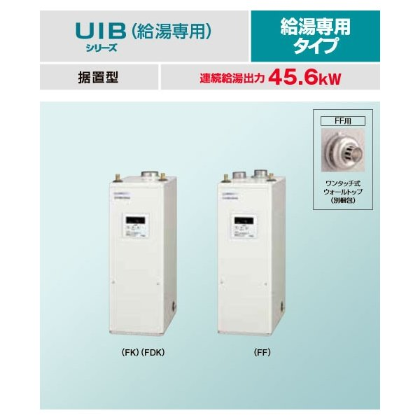 コロナ UIB-NX46R(FF) NXシリーズ 貯湯式・給湯専用 石油ボイラー/給湯器|himawaridensetsu