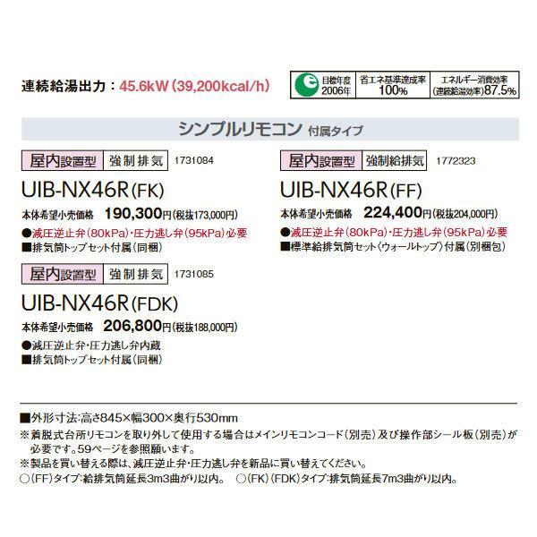 コロナ UIB-NX46R(FF) NXシリーズ 貯湯式・給湯専用 石油ボイラー/給湯器|himawaridensetsu|02
