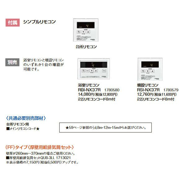 コロナ UIB-NX46R(FF) NXシリーズ 貯湯式・給湯専用 石油ボイラー/給湯器|himawaridensetsu|03