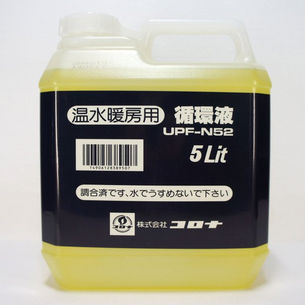 コロナ 温水 床暖房用 循環液 UPF-N52 5L himawaridensetsu