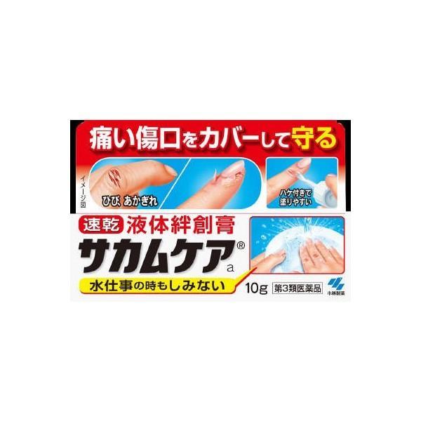 「小林製薬」 サカムケア 10g「第3類医薬品」 himawaridg