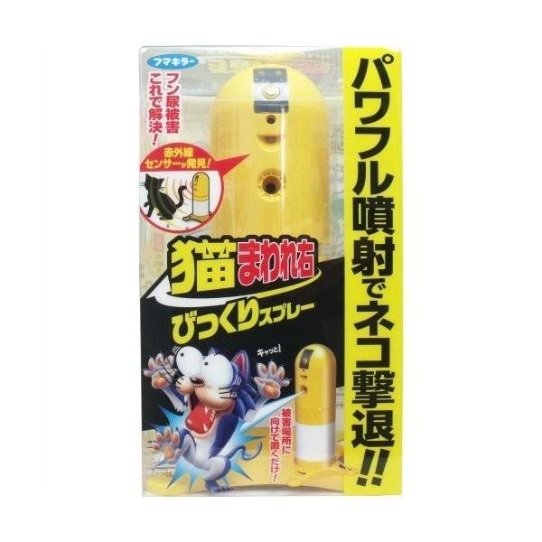 【お一人様1個限り特価】 フマキラー カダン 猫まわれ右びっくりスプレーセット 1個 どこでも置ける防雨・ 防滴設計|himejiryutsuu