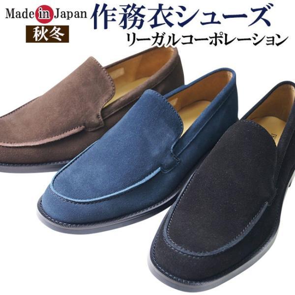 シューズ メンズ 靴 日本製 秋冬 リーガルコーポレーション 24.5-27cm