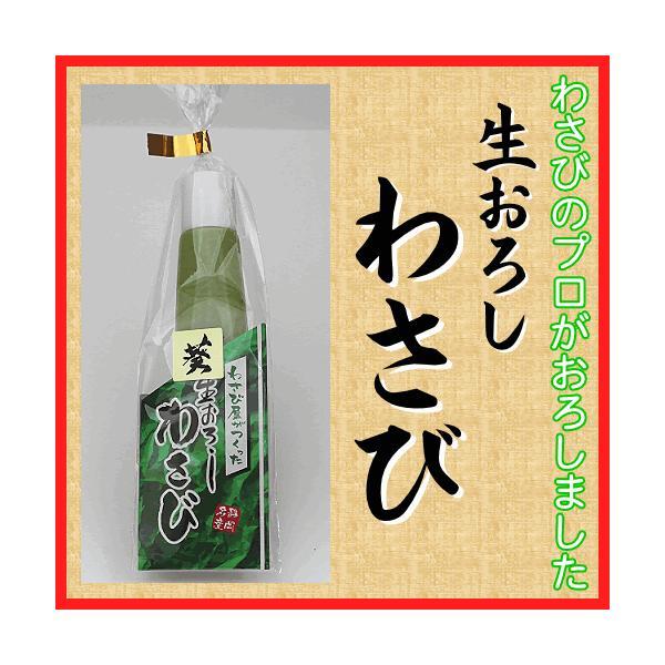 伊豆の生おろしわさび(ワサビ) 1本45g