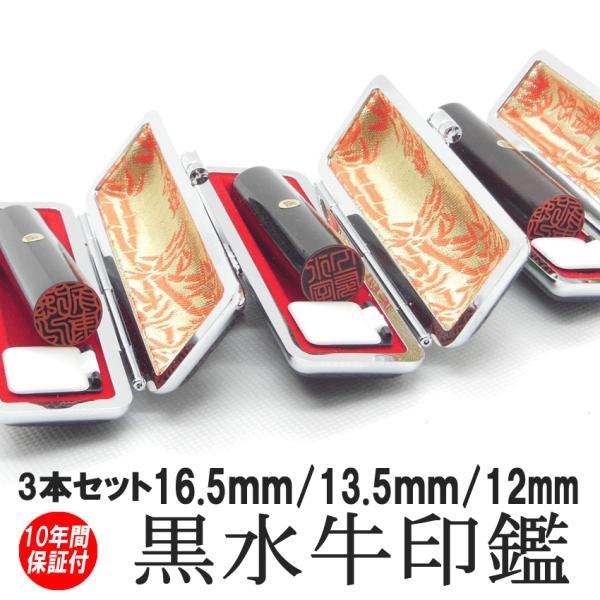 印鑑 実印 はんこ 黒水牛3本セットケース付 印鑑セット16.5mm/13.5mm/12mm  あすつくも可 実印 銀行印 認印 男性 女性 化粧箱付も可 日用品