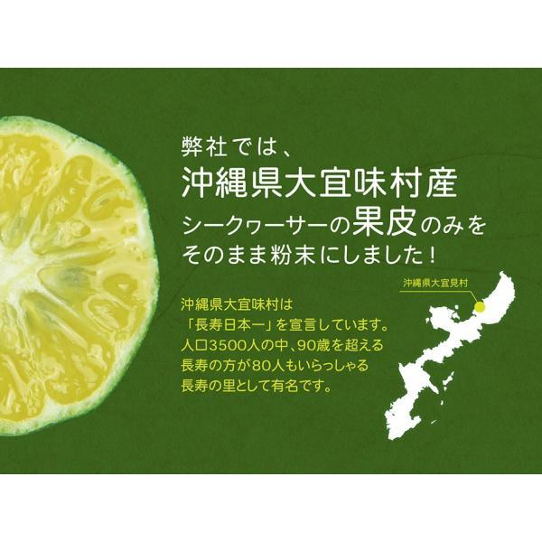 沖縄県大宜味村産 シークヮーサー果皮パウダー ノビレチーナ (スティック1g×30包)|hinata-miyazaki|04
