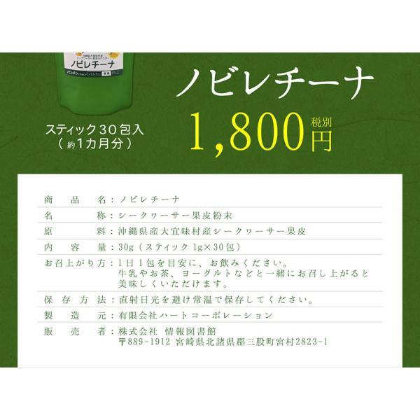 沖縄県大宜味村産 シークヮーサー果皮パウダー ノビレチーナ (スティック1g×30包)|hinata-miyazaki|07
