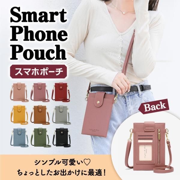 スマホポーチショルダーポーチiPhoneAndroidバッグカードケース肩掛けおしゃれポシェット斜めがけ