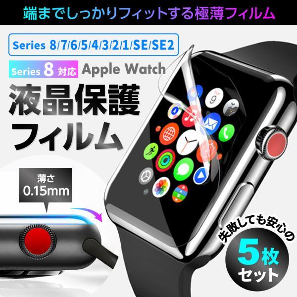 アップルウォッチフィルム保護フィルム液晶保護薄いapplewatchseries654321SE高透明指紋防止TPU5枚セット