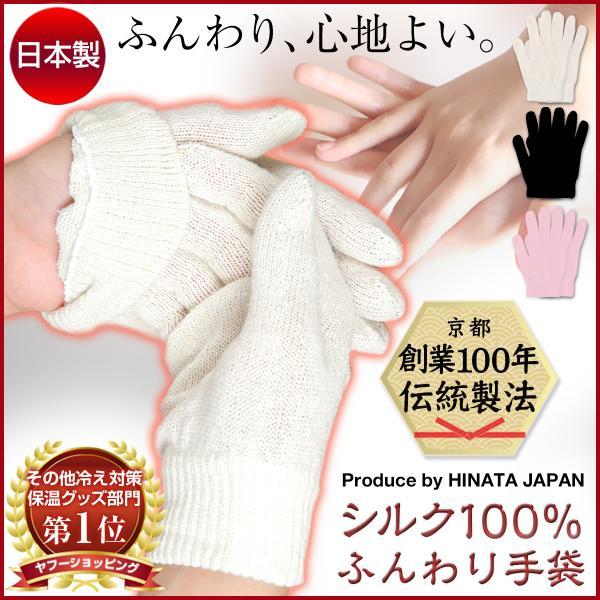シルク手袋日本製シルク手袋レディースメンズ冷え取り冷えとり絹