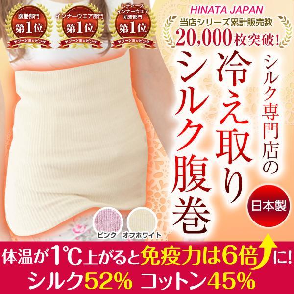 腹巻 シルク 日本製 レディース メンズ 腹巻き 薄手 妊娠中 冷えとり コットンの画像