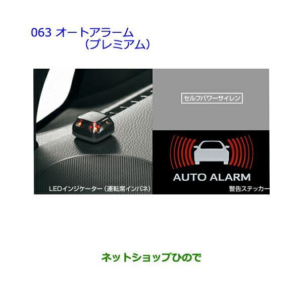 純正部品トヨタ ヴォクシーオートアラーム(プレミアム) タイプ4