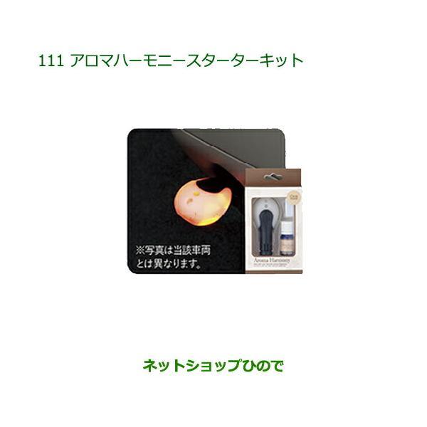 純正部品ダイハツ ミラ イースアロマハーモニースターターキット(フローラルクィーン)純正品番 08630-K9002