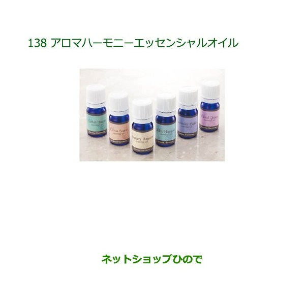純正部品ダイハツ ミラトコットアロマハーモニースターターキット フローラルクィーン純正品番 08630-K9002