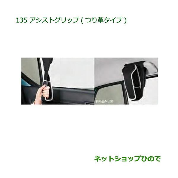 純正部品ダイハツ ハイゼット カーゴアシストグリップ(つり革タイプ)純正品番 08633-K9002
