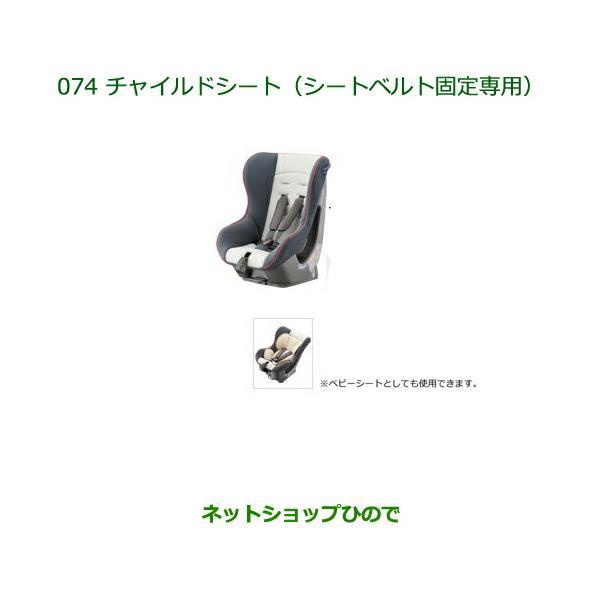 大型送料加算商品 純正部品ダイハツ ミラ イースチャイルドシート(シートベルト固定専用)純正品番 08795-K9002