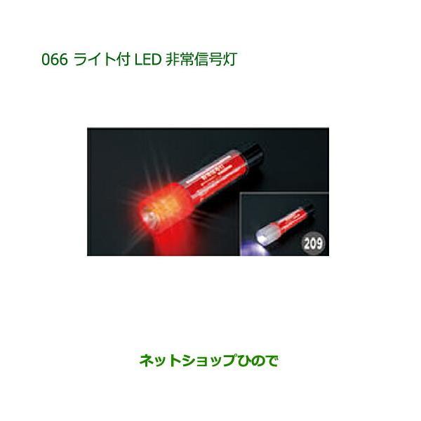 純正部品ダイハツ コペンライト付LED非常信号灯純正品番 08912-K9002【LA400K】