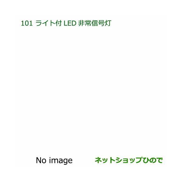 純正部品ダイハツ ハイゼット トラックライト付LED非常信号灯純正品番 08912-K9002
