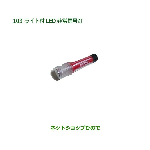 純正部品ダイハツ ミラバンライト付LED非常信号灯純正品番 08912-K9002【L275V L285V】