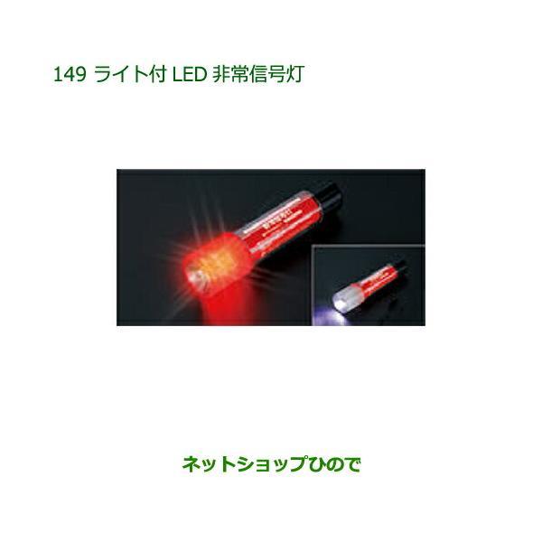 純正部品ダイハツ ミラ ココアライト付LED非常信号灯純正品番 08912-K9002【L675S L685S】
