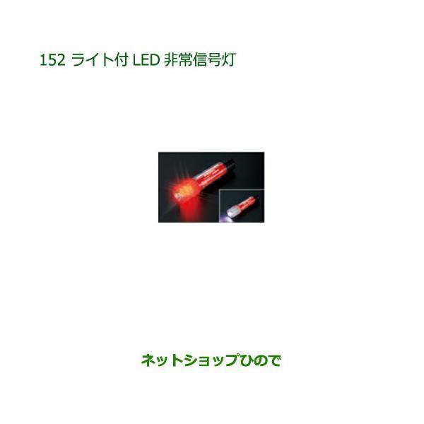 純正部品ダイハツ ブーンライト付LED非常信号灯純正品番 08912-K9002【M700S M710S】