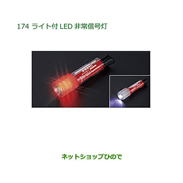 純正部品ダイハツ トールライト付LED非常信号灯純正品番 08912-K9002【M900S M910S】