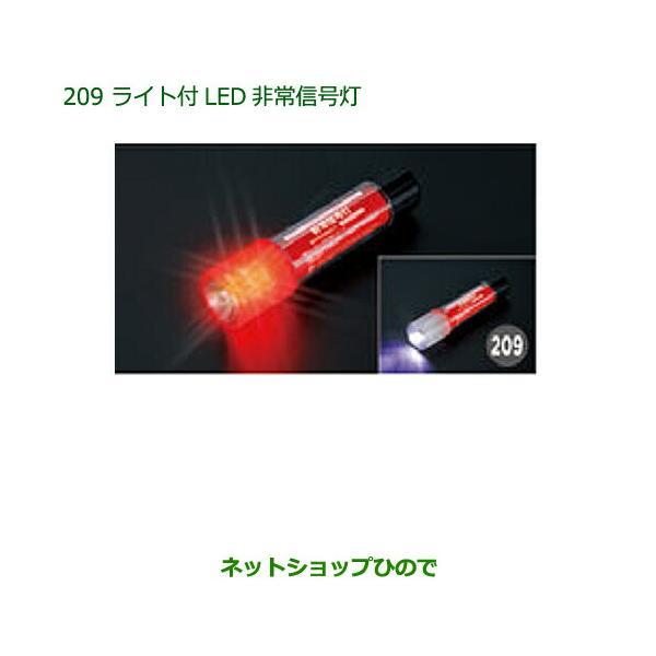 純正部品ダイハツ ムーヴ カスタム ムーヴライト付LED非常信号灯純正品番 08912-K9002