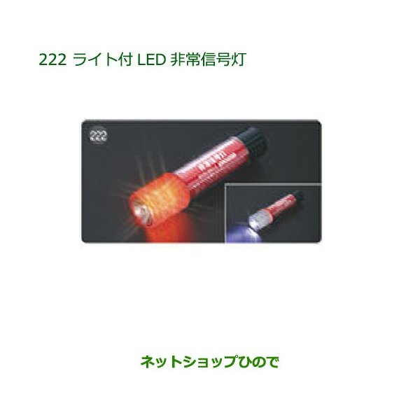 純正部品ダイハツ ムーヴ キャンバスライト付LED非常信号灯純正品番 08912-K9002【LA800S LA810S】