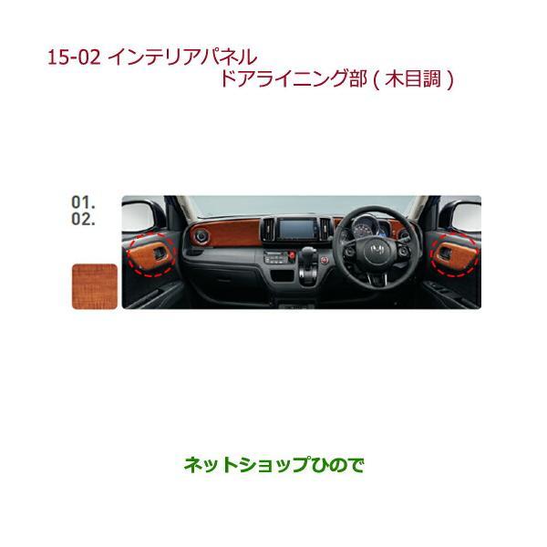 純正部品ホンダ N-ONEインテリアパネル ドアライニング部(木目調 フロント・リア用 左右4点セット)純正品番 08Z03-T4G-020H