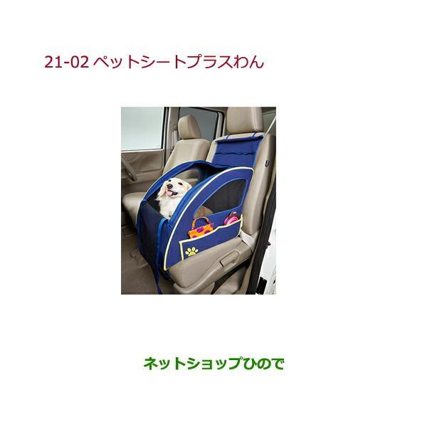 純正部品ホンダ N-WGNペットシートプラスわん純正品番 08Z41-E6K-000F【JH1 JH2】|hinode-syoukai