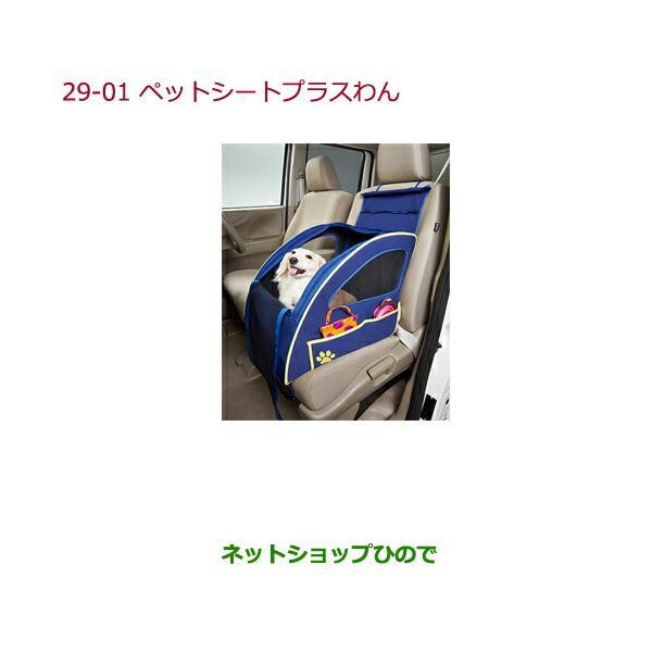 純正部品ホンダ N-BOXペットシートプラスわん純正品番 08Z41-E6K-000F|hinode-syoukai