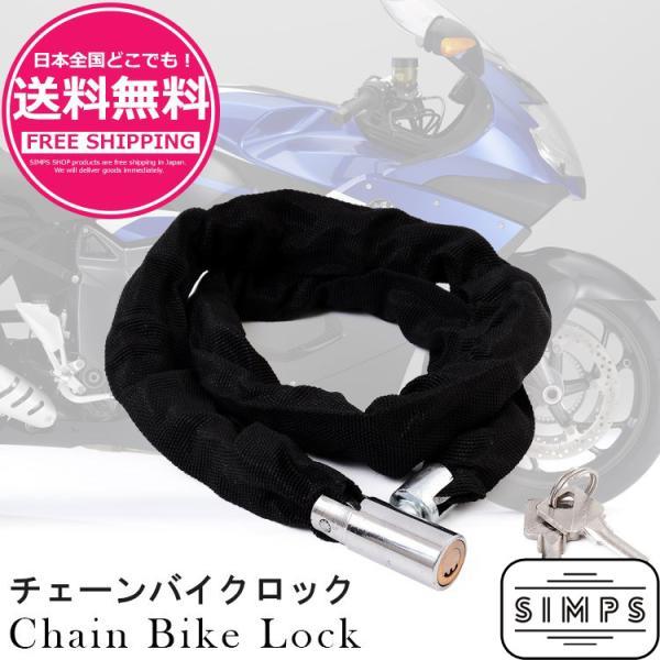 バイクロック頑丈チェーンロック軽量930mmバイク自転車鍵盗難防止防犯特殊鍵2本セット極太チェーン収納袋保証付