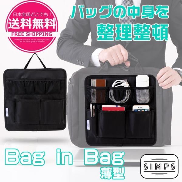 バッグインバッグインナーバックリュックインバッグブリーフケース両面縦型薄型11ポケット多機能小物収納大容量撥水ナイロン旅行出張