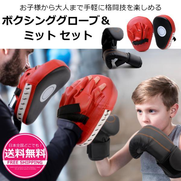 ボクシンググローブ&ボクシングミットセットパンチンググローブパンチングミットボクシングセットキックボクシングパンチミット