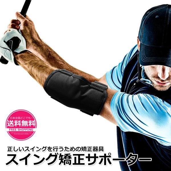 ゴルフスイング練習器具ひじ用サポーターゴルフ練習器具ゴルフ練習補助ゴルフグッズスイングトレーナーゴルフすいんぐ練習器具
