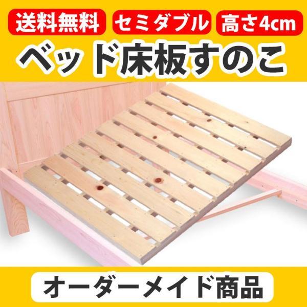 ベッド床板すのこ 高さ4cm セミダブル