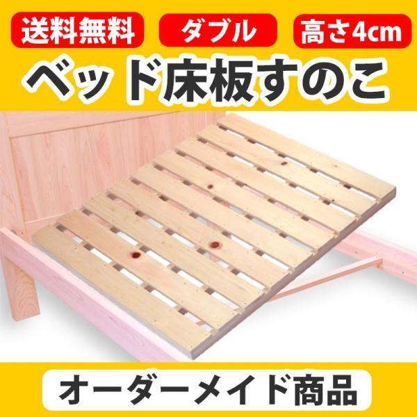 ベッド床板すのこ 高さ4cm ダブル