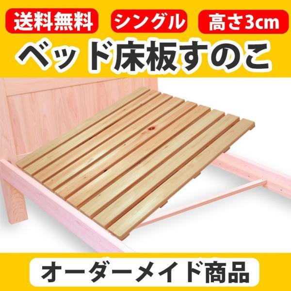 ベッド床板すのこ 高さ3cm シングル