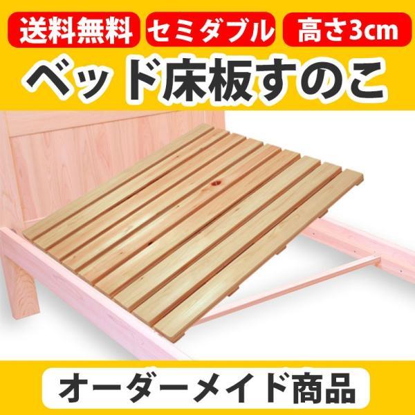 ベッド床板すのこ 高さ3cm セミダブル