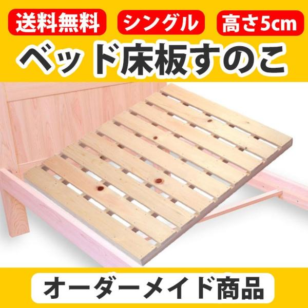 ベッド床板すのこ 高さ5cm シングル