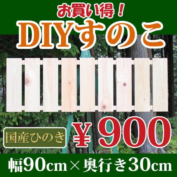 すのこ サイズ 90cm×30cm 国産ひのき板 DIY スノコ 桧 ヒノキ 檜 ベランダ 押入れ|hinokiya-pro