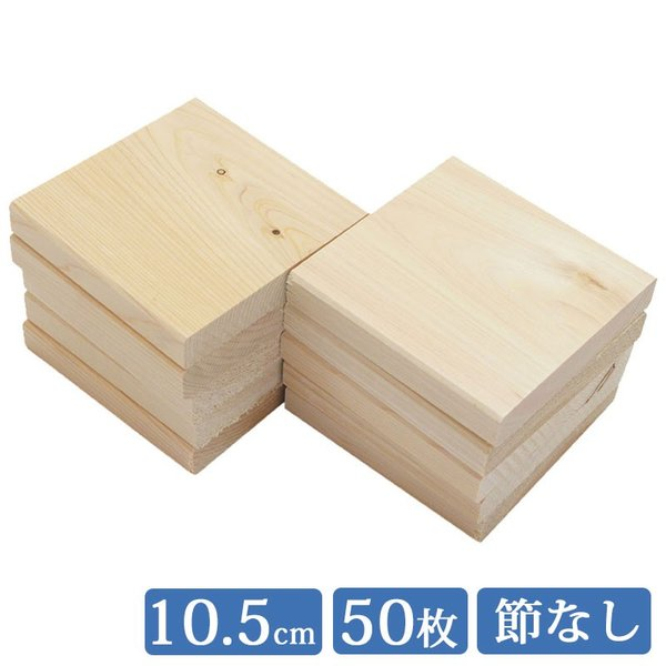 板材 国産ひのき 1面無地板 105mm×105mm 50枚入り 木材 端材 DIY|hinokiya-pro