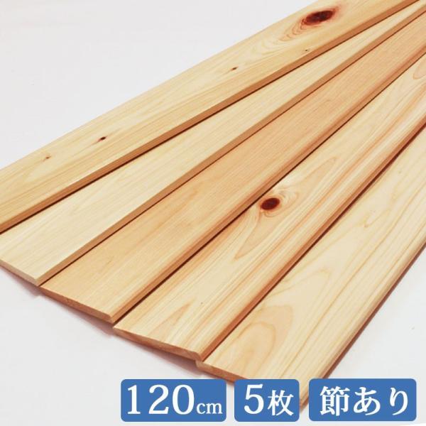 すのこ板 国産ひのき 120cm 節あり 5枚セット DIY 板材 木材 桧 ヒノキ 檜 工作|hinokiya-pro