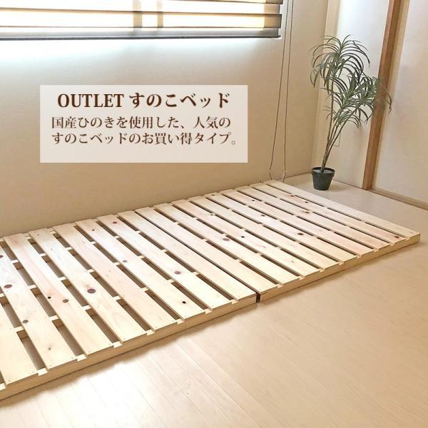 すのこベッド 折りたたみ シングル 国産ひのき アウトレット 2つ折り すのこマット 桧 hinokiya-pro