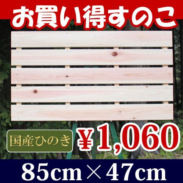 すのこ サイズ 85cm×47cm 国産ひのき板 お買い得 桧 安い お風呂 玄関 スノコ|hinokiya-pro